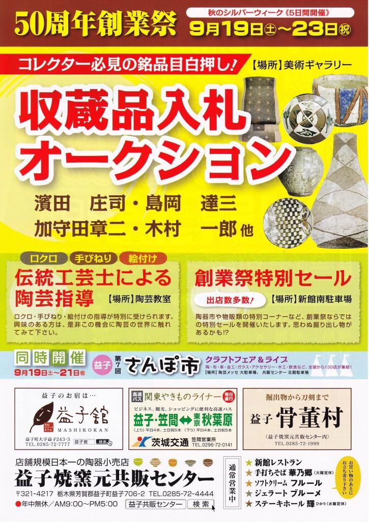 mashiko@onjapan01