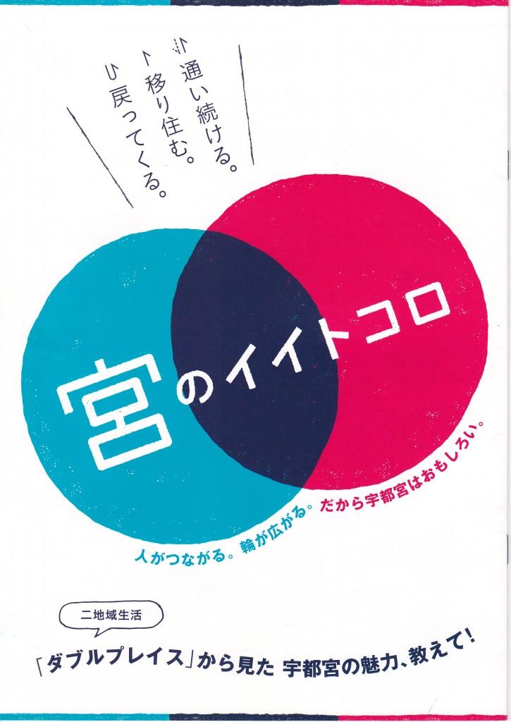 miyanoiitokoro