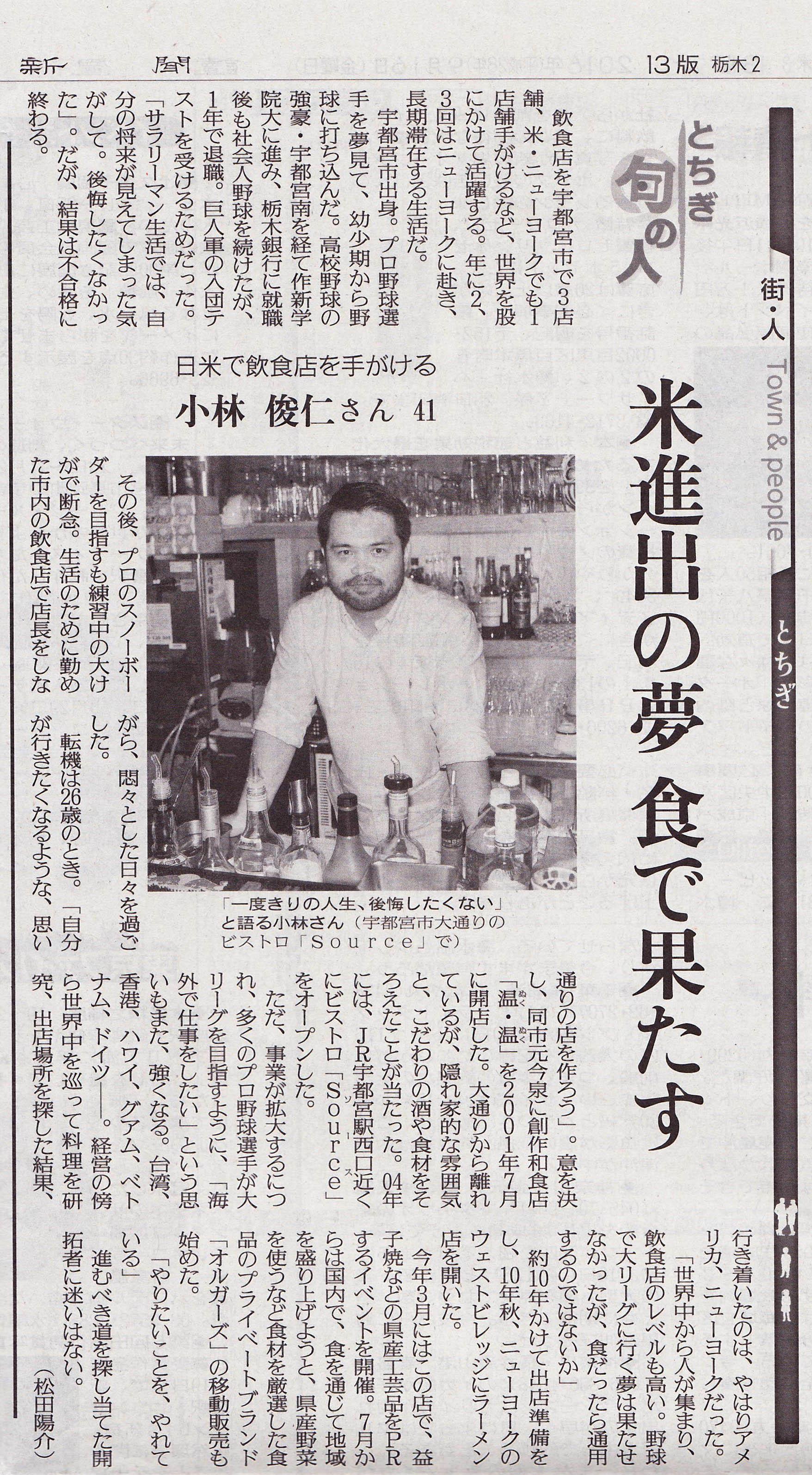 yomiurishinbun@toshihitokobayashi